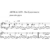 Мы будем вместе - Artik & Asti