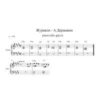 Журавли - Андрей Державин