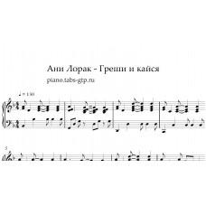 Греши и кайся - Ани Лорак