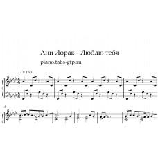 Люблю тебя - Ани Лорак