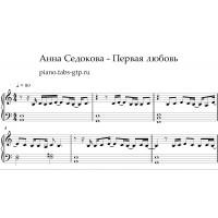 Первая любовь - Анна Седокова