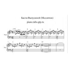Выпускной (Медлячок) - Баста