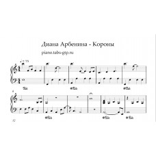 Короны - Диана Арбенина