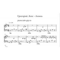 Аминь - Григорий Лепс