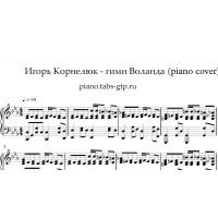 Гимн Воланда - Игорь Корнелюк Мастер и Маргарита