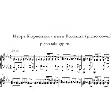 Гимн Воланда - Игорь Корнелюк|Мастер и Маргарита