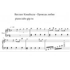 Проводы любви - Вахтанг Кикабидзе