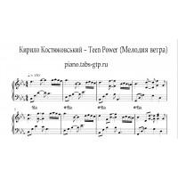 Teen Power - Кирило Костюковський