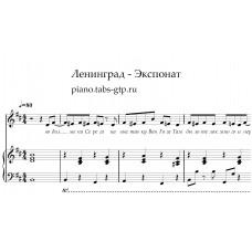 Экспонат - Ленинград