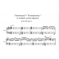 Компромисс - Ленинград