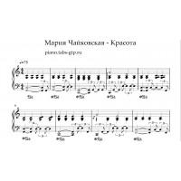Красота - Мария Чайковская