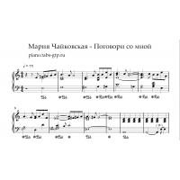 Поговори со мной - Мария Чайковская