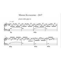 24/7 - Маша Кольцова