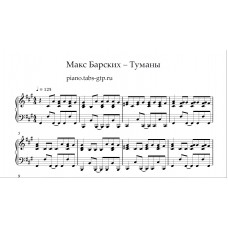 Туманы - Макс Барских
