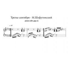 3-е сентября - Михаил Шуфутинский