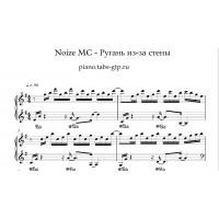 Ругань из-за стены - Noize MC