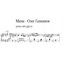 Мама - Олег Газманов