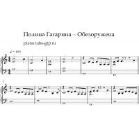Обезоружена - Полина Гагарина