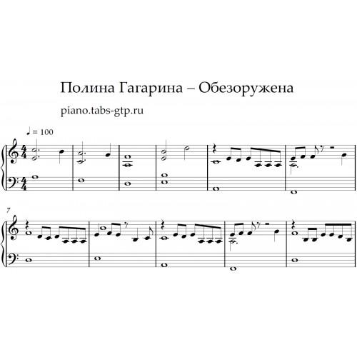 Ноты для фортепиано в формате: *.pdf - для просмотра или...