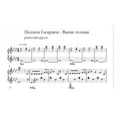 Выше головы - Полина Гагарина
