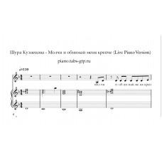 Молчи и обнимай меня крепче - Шура Кузнецова