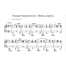 Виват, Король - Тамара Гвердцители