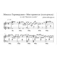 Мне нравится - Микаэл Леонович Таривердиев