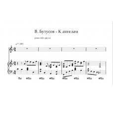 К Ангелам - Вячеслав Бутусов